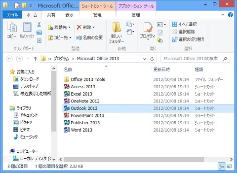 Win8_shortcut03