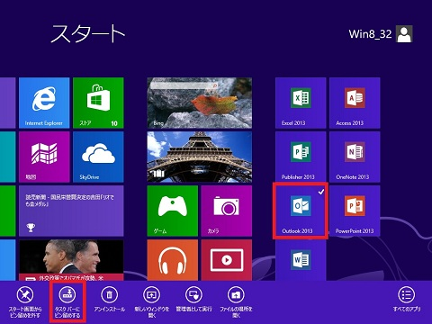 Win8_shortcut21