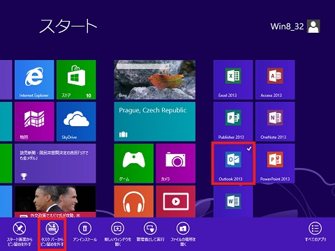 Win8_shortcut23